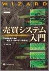 売買システム入門 − 日本初!これが「勝つトレーディング・システム」の全解説だ!